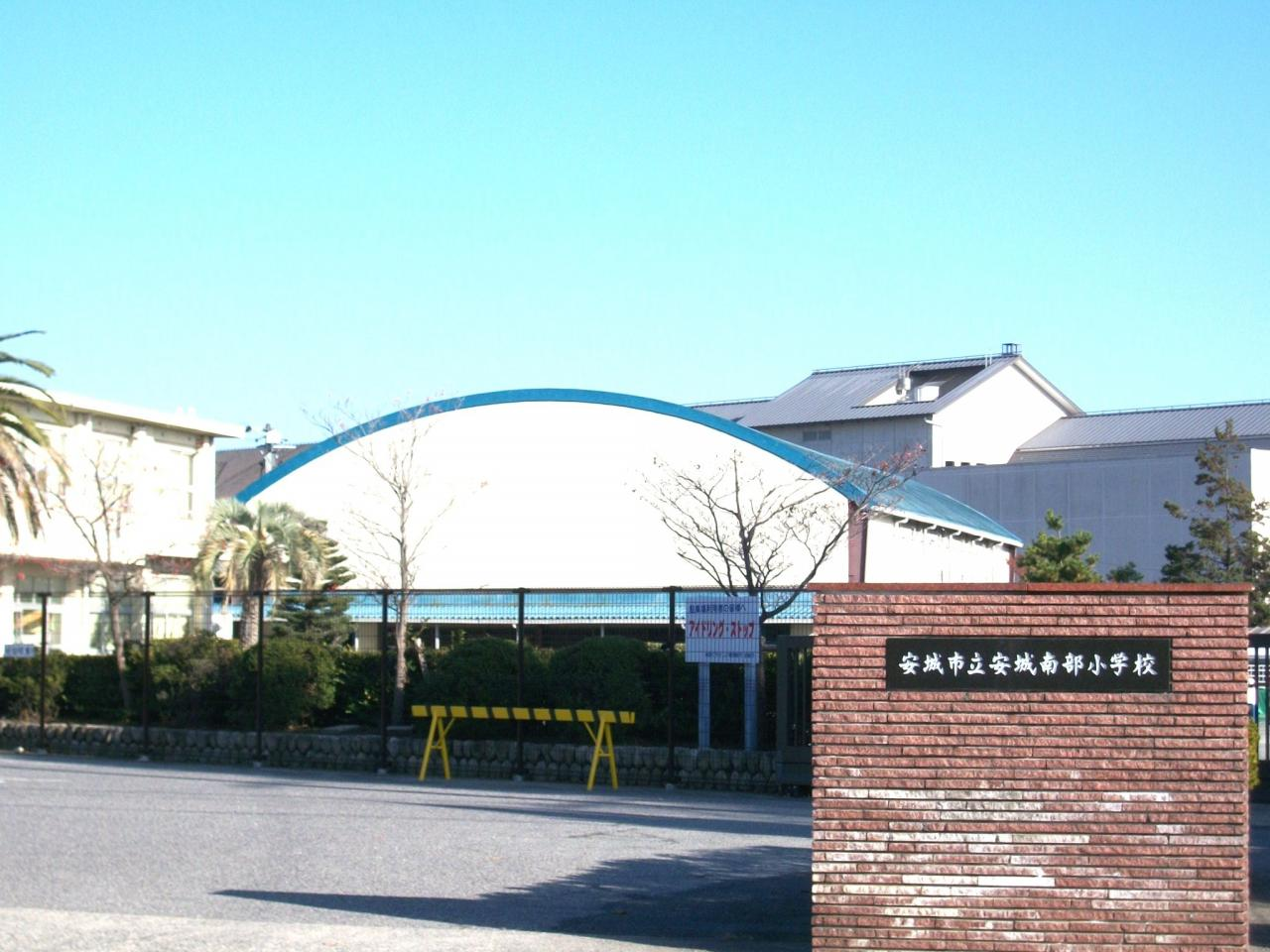 安城市立安城南部小学校