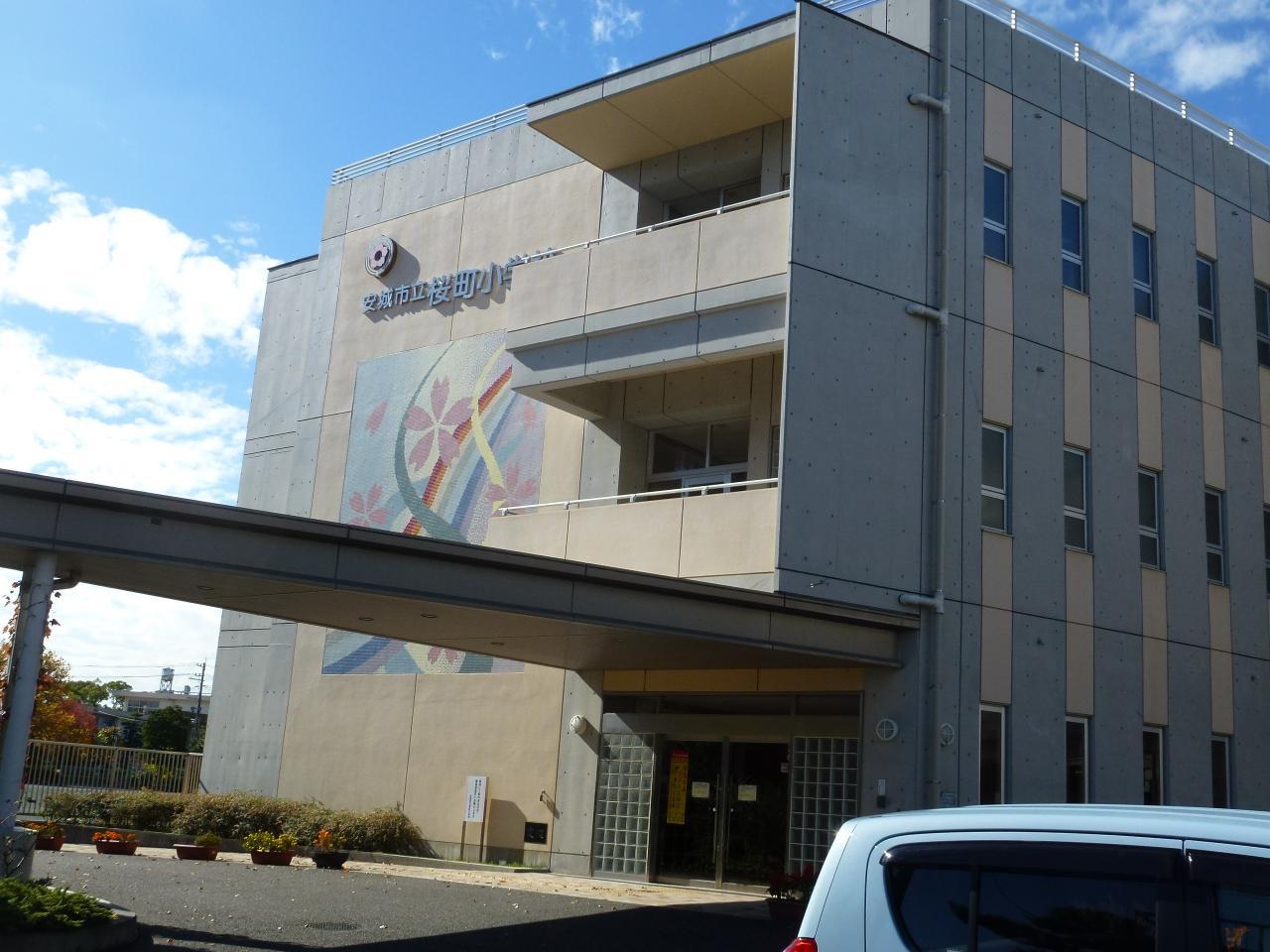 安城市立桜町小学校