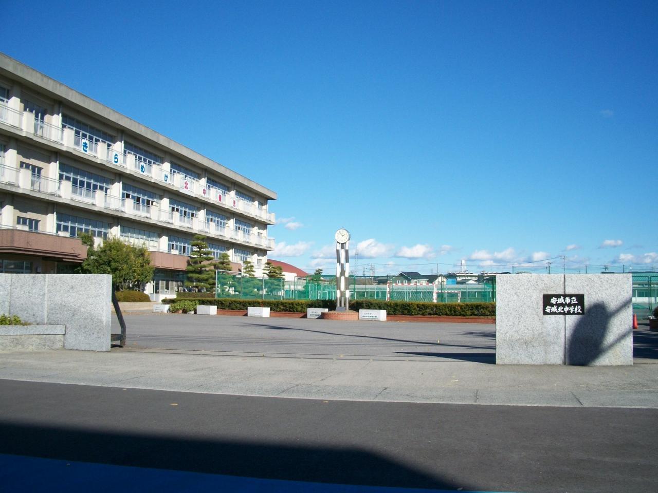 安城市立 安城北中学校