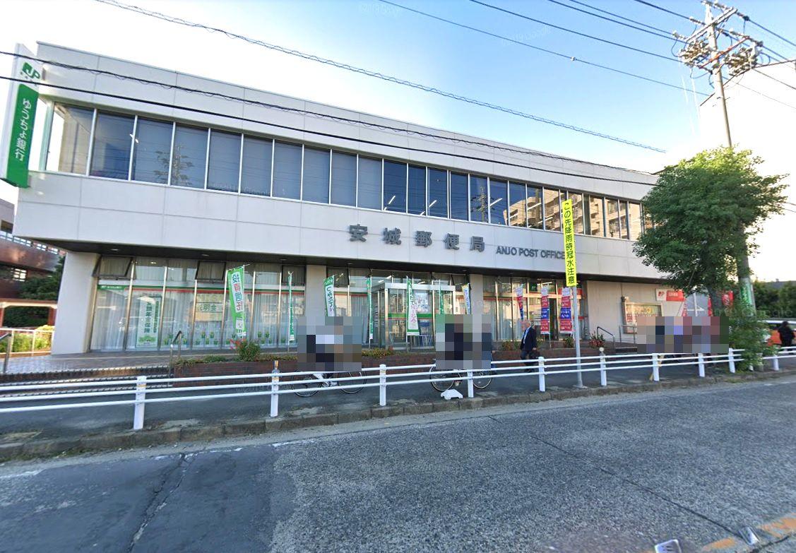 安城郵便局