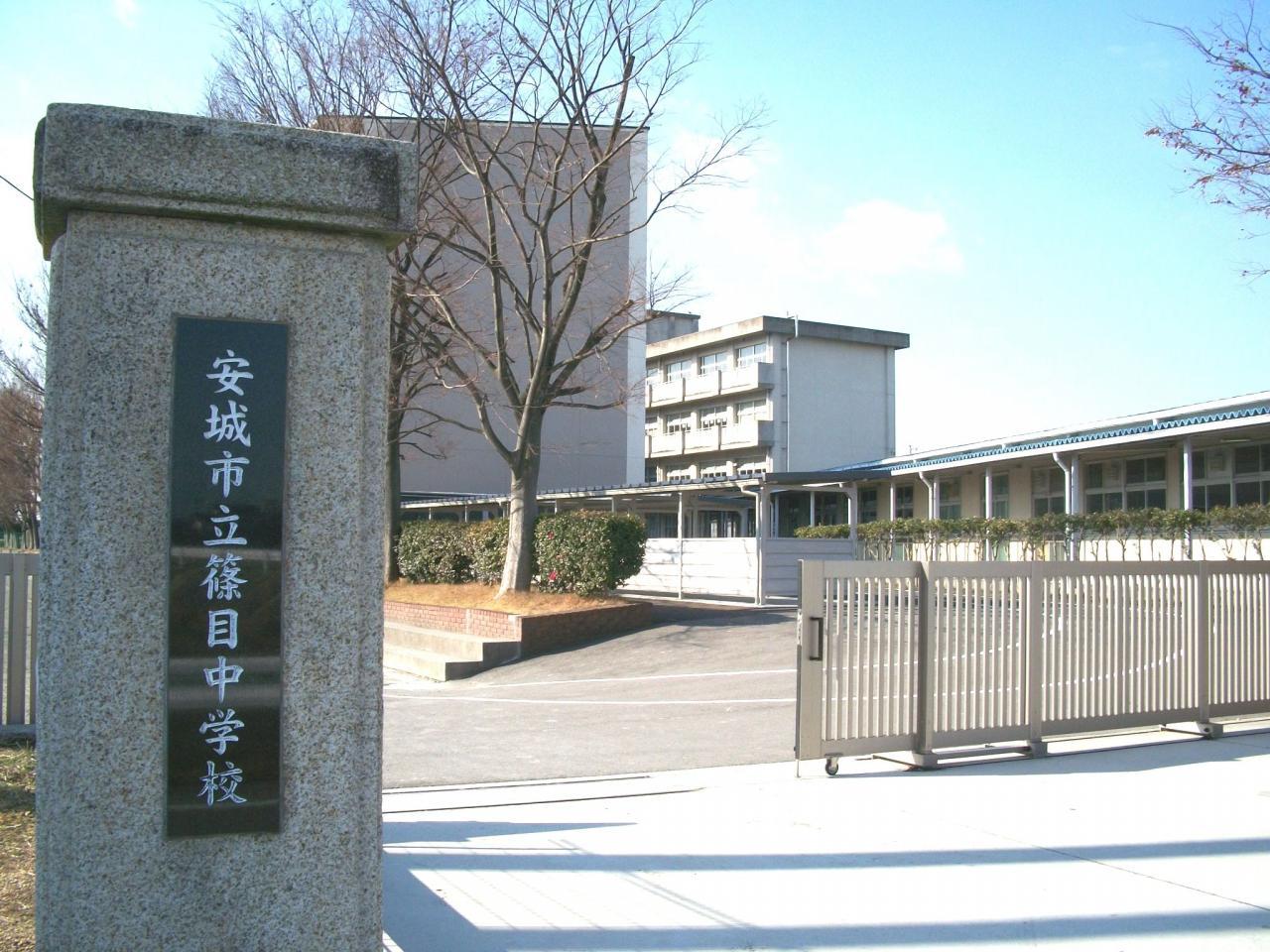 安城市立篠目中学校