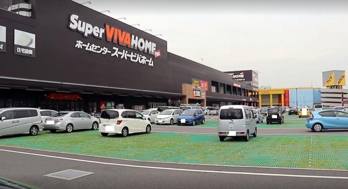 スーパービバホーム 名古屋南店