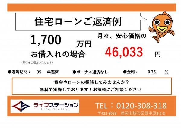 中古マンション 静岡市駿河区中島 JR東海道本線(熱海〜米原)静岡駅 1700万円