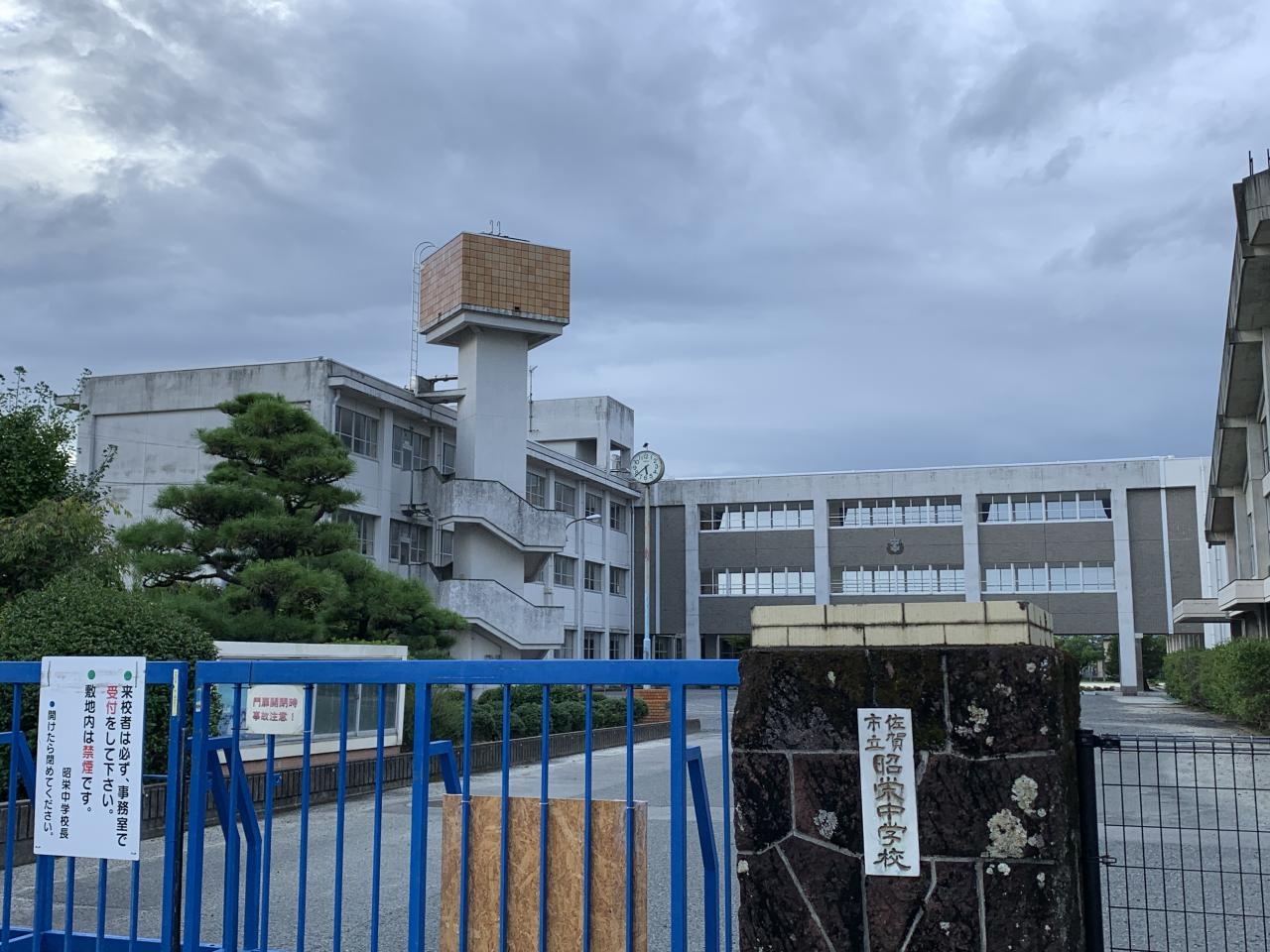 佐賀市立 昭栄中学校