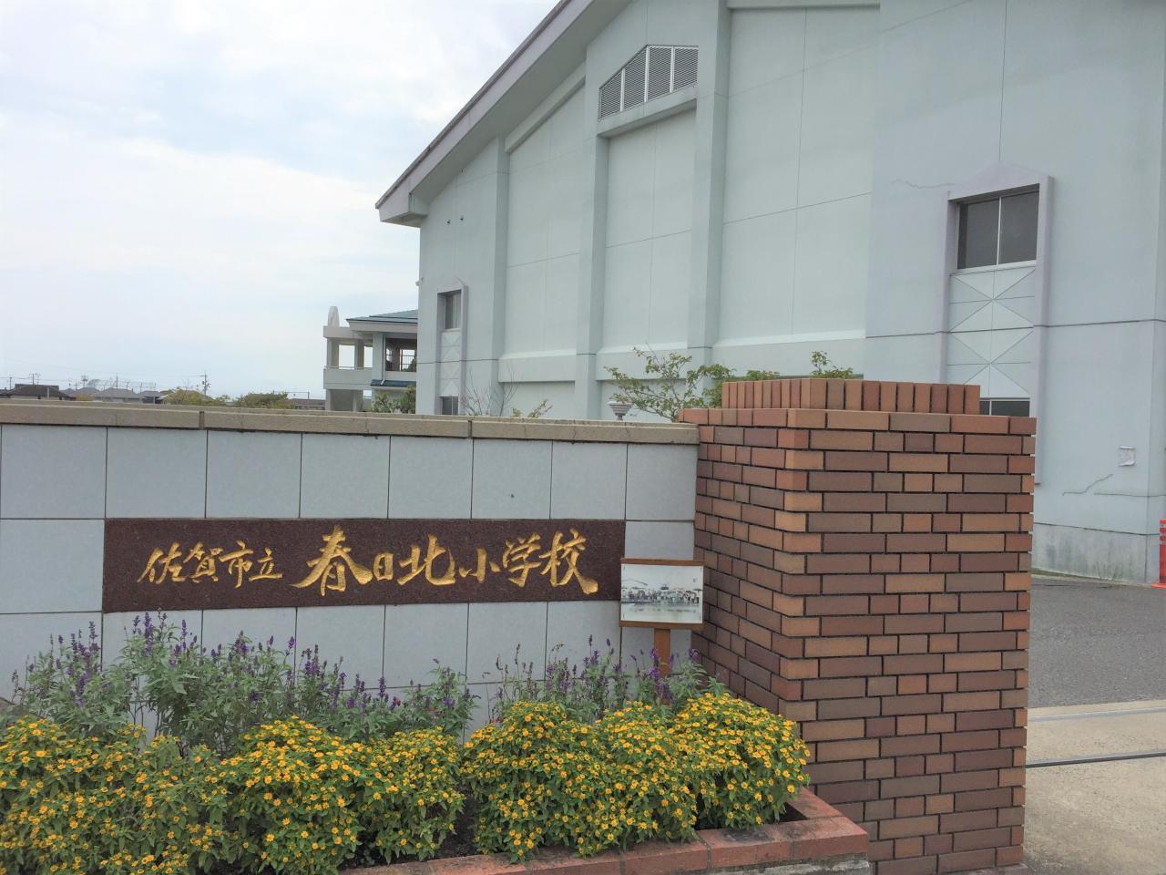 佐賀市立春日北小学校