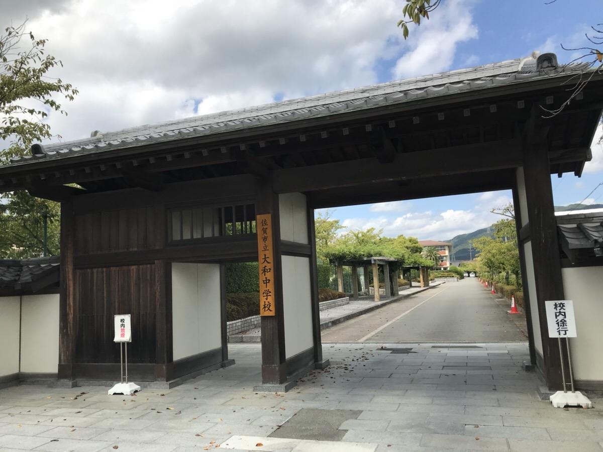 佐賀立大和中学校