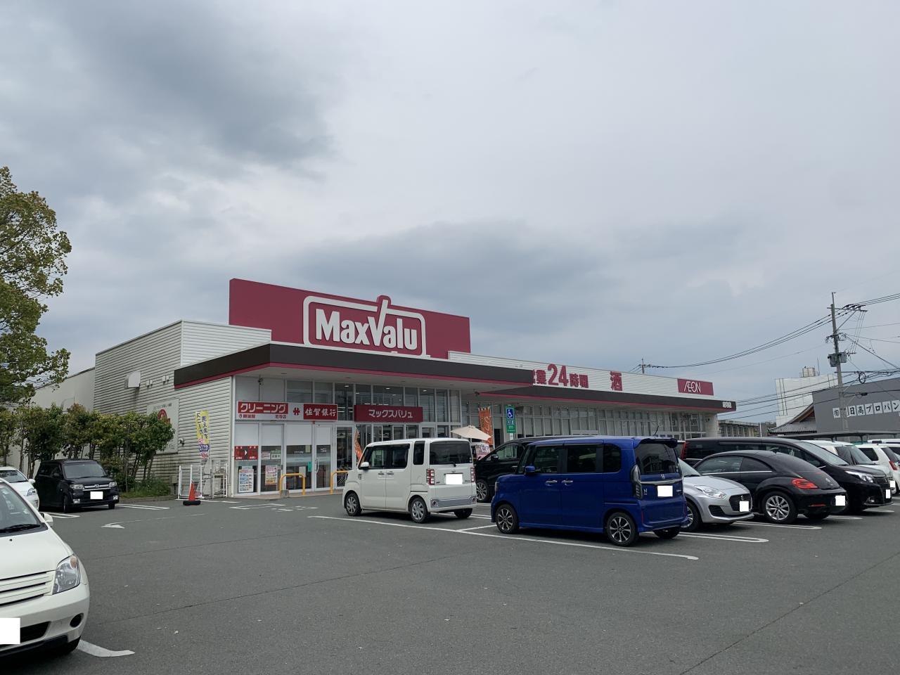 マックスバリュ尼寺店