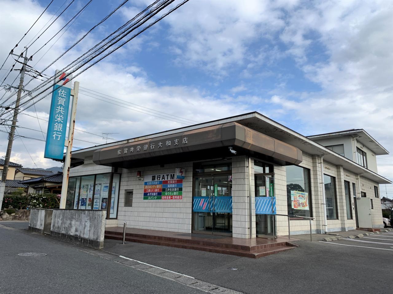 (株)佐賀共栄銀行 大和支店