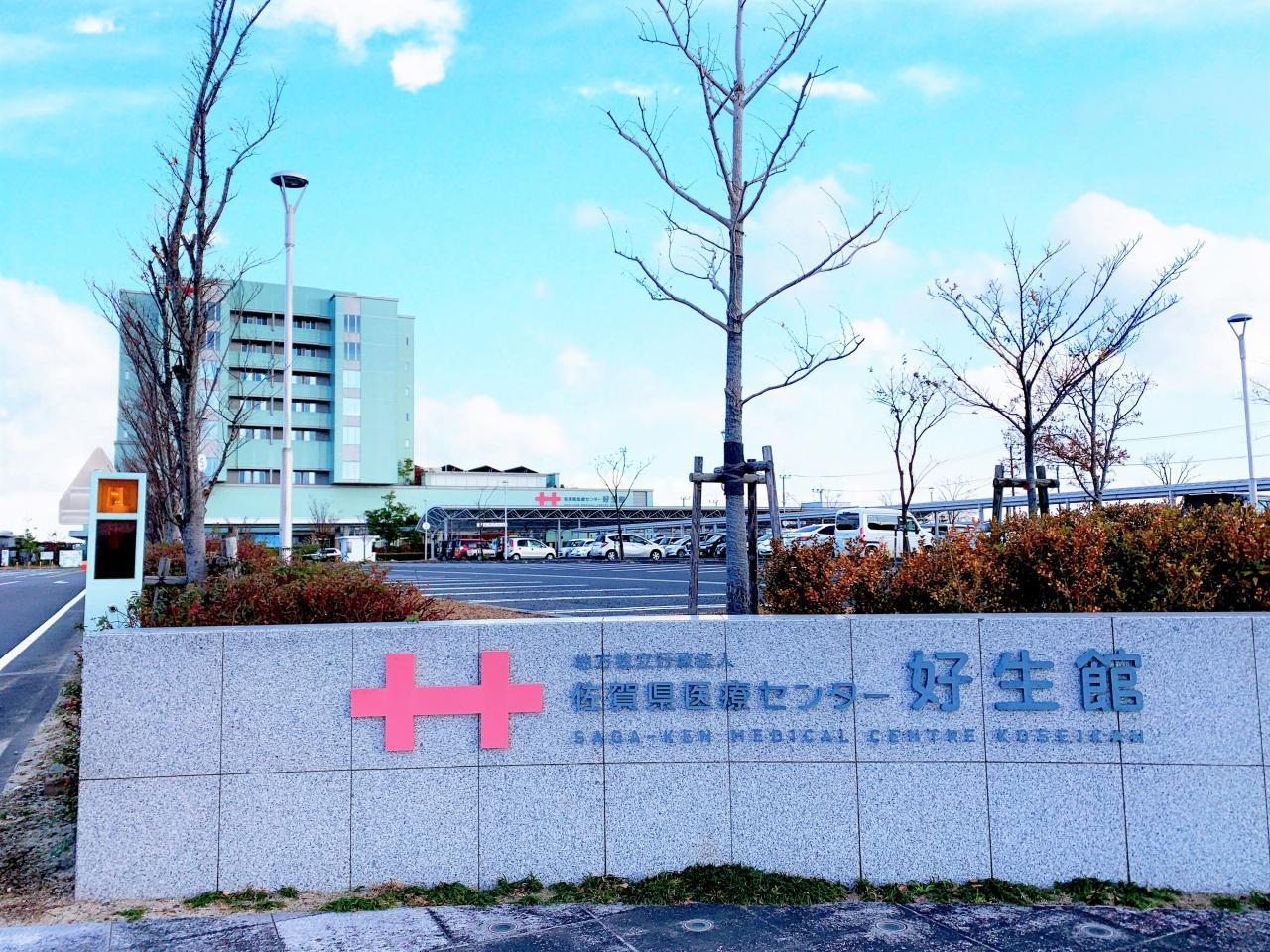佐賀県医療センター好生館