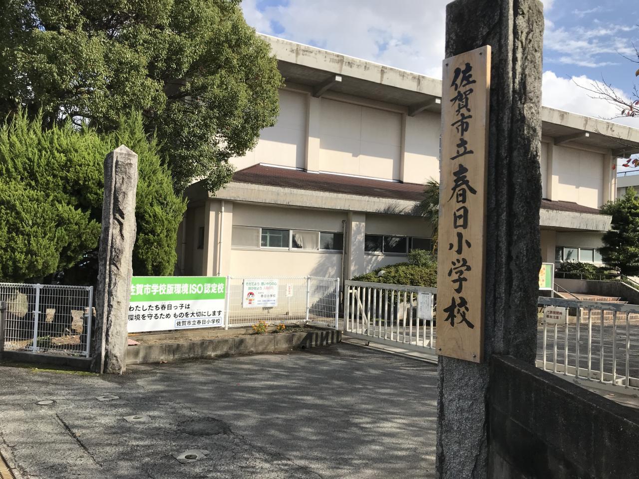 佐賀市立春日小学校