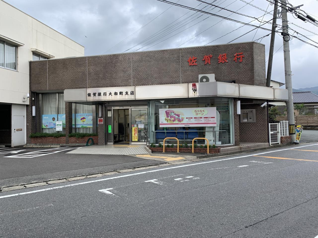 佐賀銀行 大和町支店