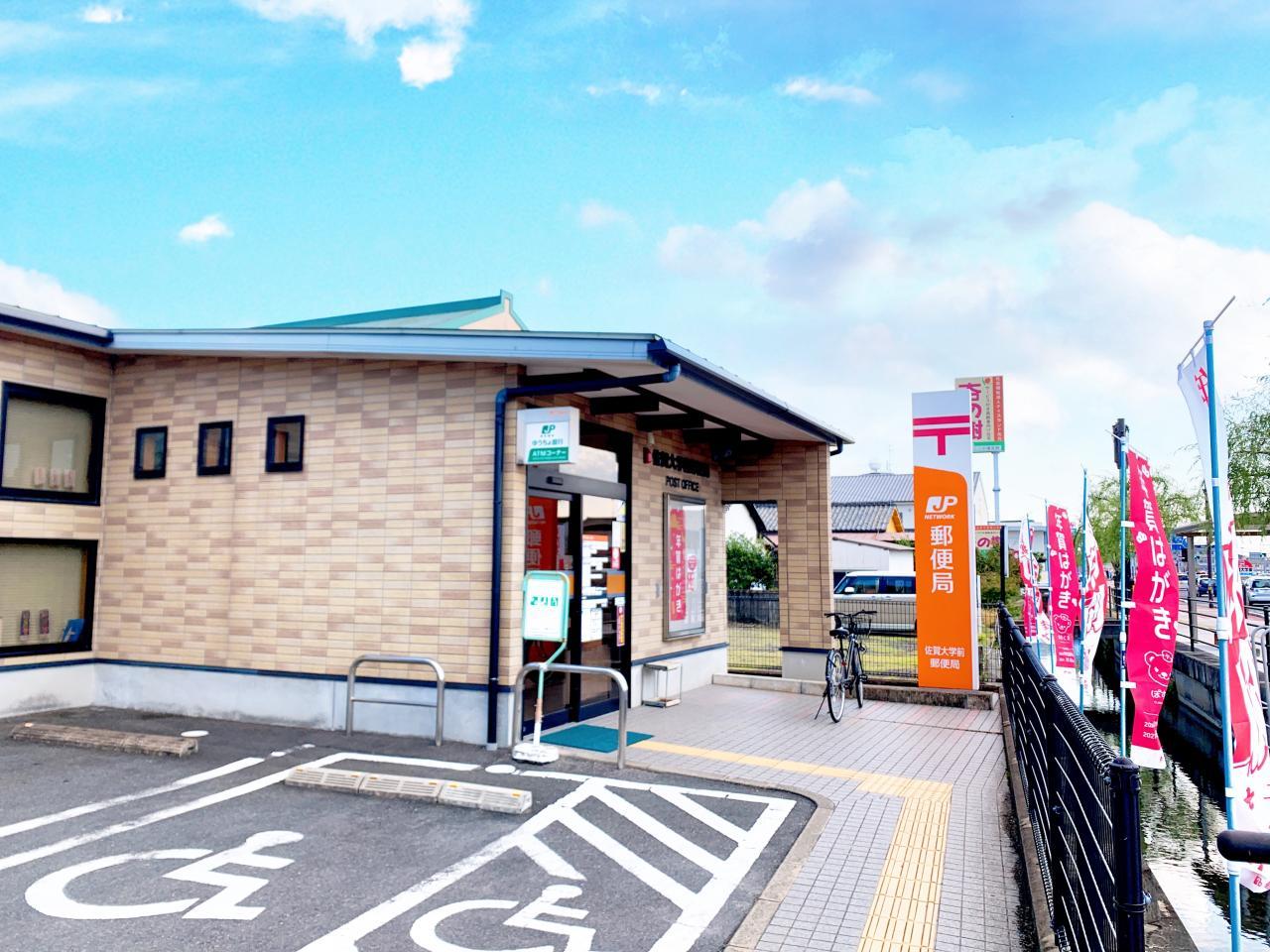佐賀大学前郵便局
