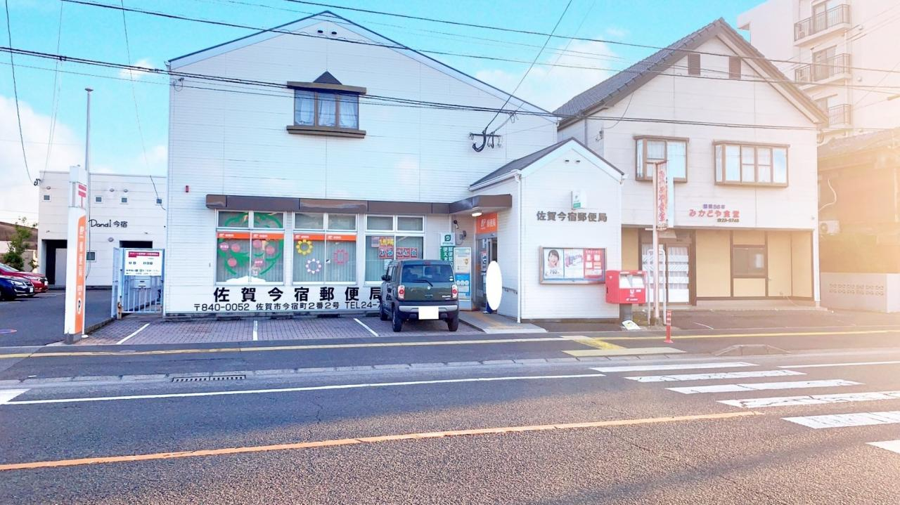 佐賀今宿郵便局