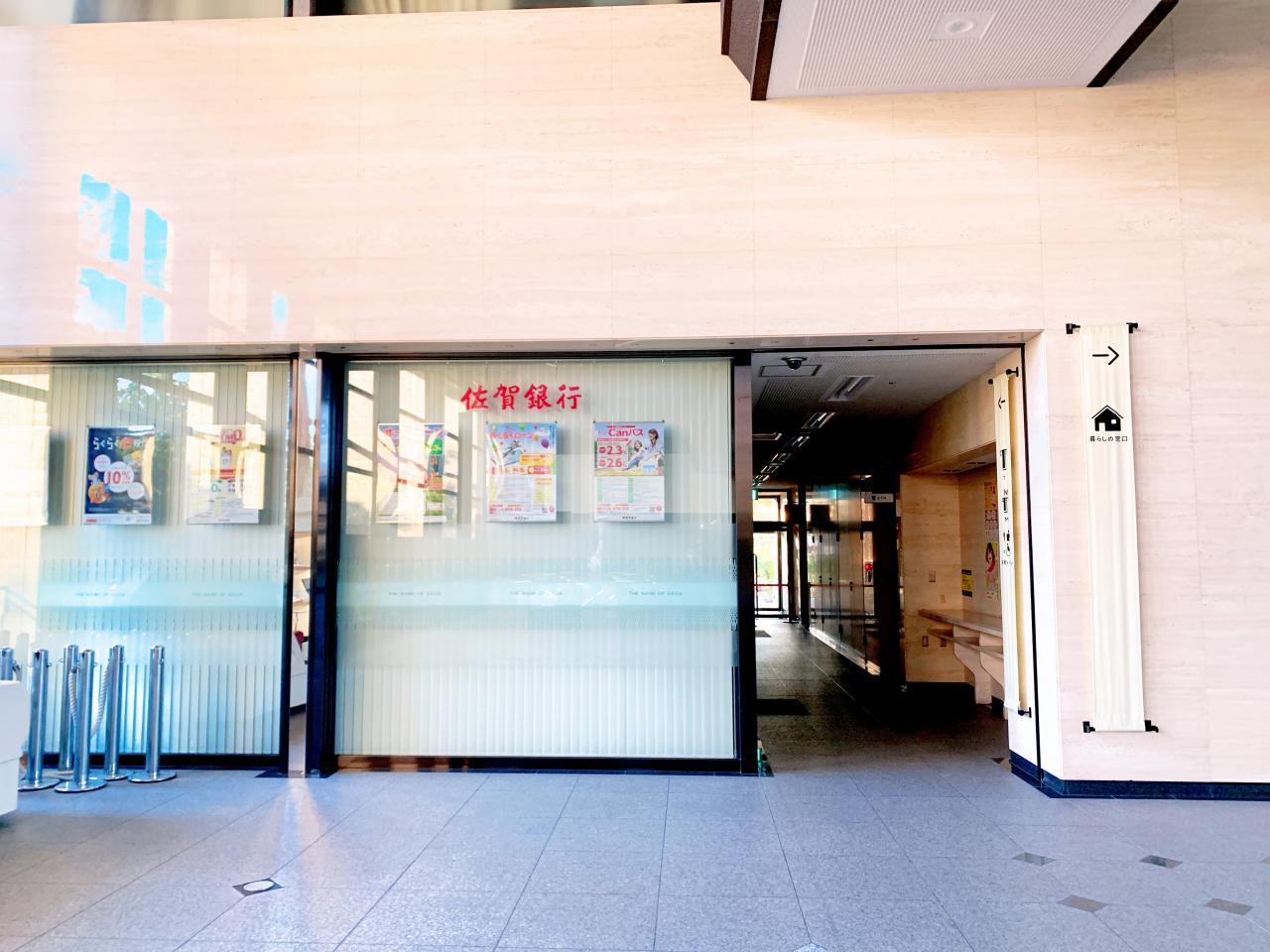 佐賀銀行 県庁支店