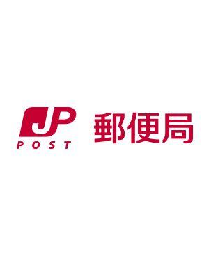 福岡小林郵便局