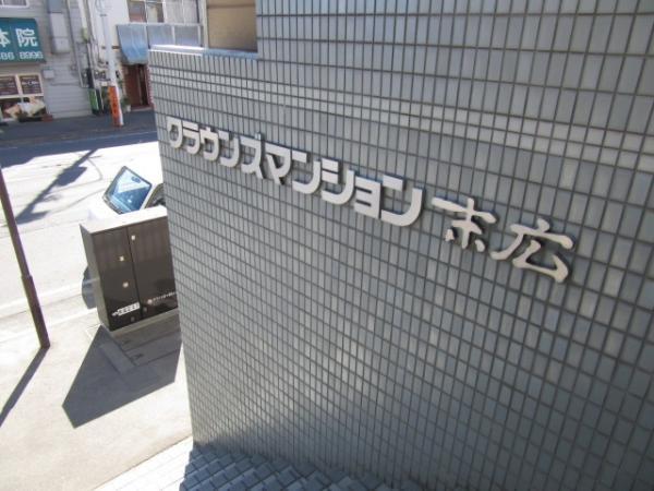 中古マンション 高崎市末広町 JR高崎線高崎駅 950万円
