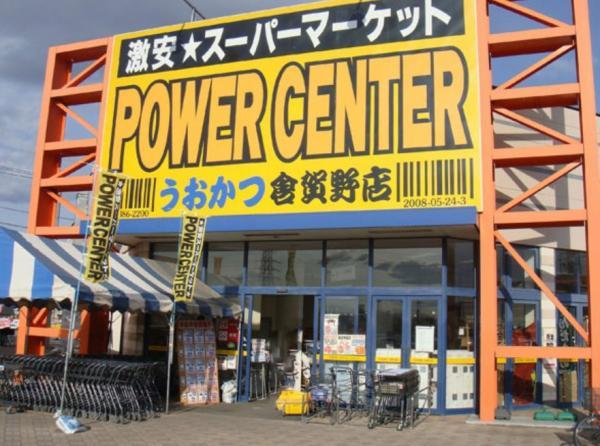 パワーセンターうおかつ 倉賀野店
