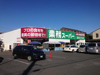 業務スーパー 高崎江木店
