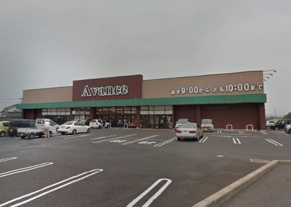アバンセ剣崎店