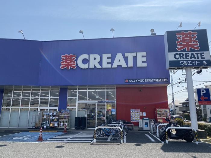 クリエイトS・D 西東京住吉町店