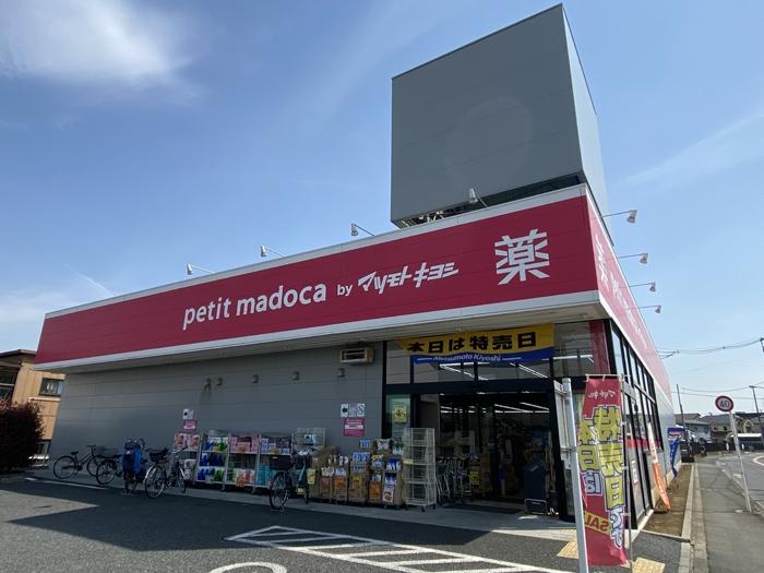 petit madoca西東京泉町店