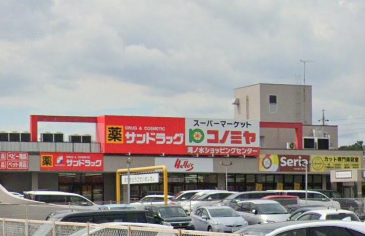 コノミヤ 滝ノ水店