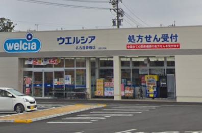 ウエルシア名古屋曽根店 (調剤薬局)