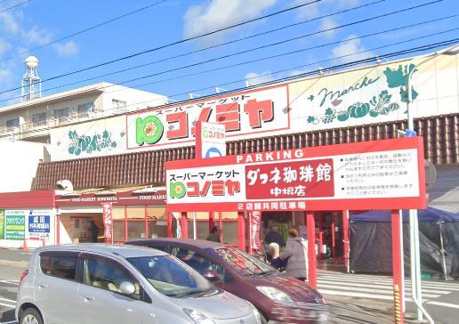 コノミヤ中根店