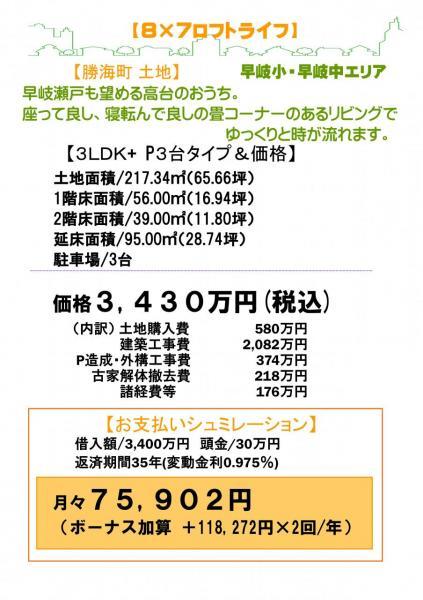 土地 佐世保市勝海町 JR佐世保線早岐駅 580万円