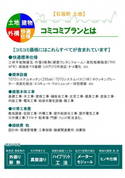 土地 佐世保市石坂町 松浦鉄道北佐世保駅 1380万円