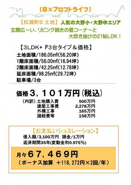 土地 長崎県佐世保市松瀬町1056-4 松浦鉄道左石駅 500万円
