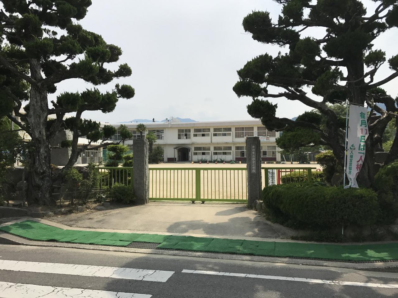 今治市立朝倉小学校