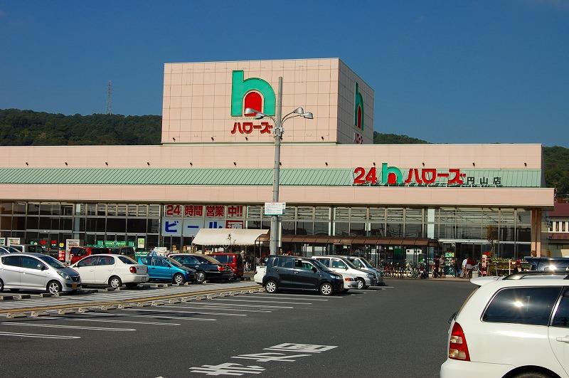 ハローズ 円山店
