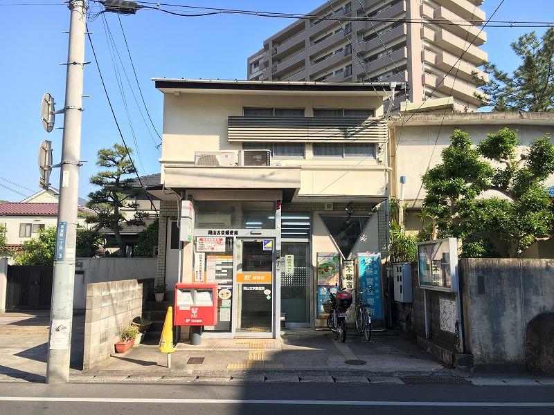 岡山古京郵便局