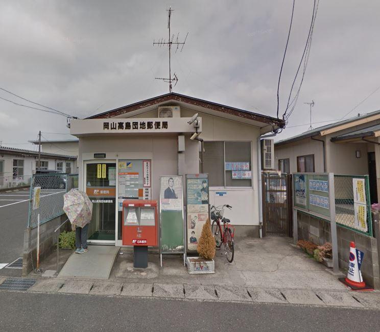 岡山高島団地郵便局