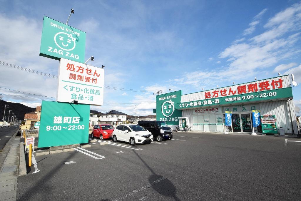 ザグザグ 雄町店