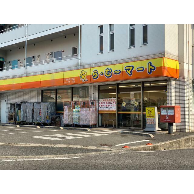 ら・むーマート 岡山商大店