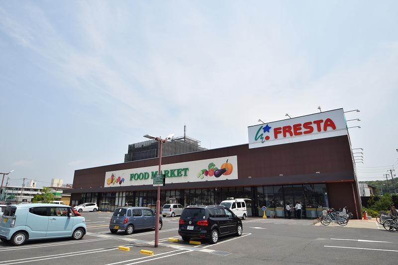 フレスタ 門田屋敷店