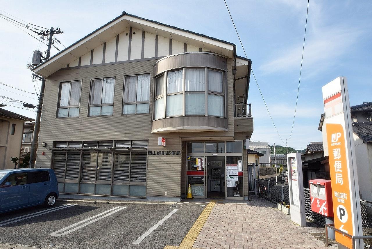岡山雄町郵便局