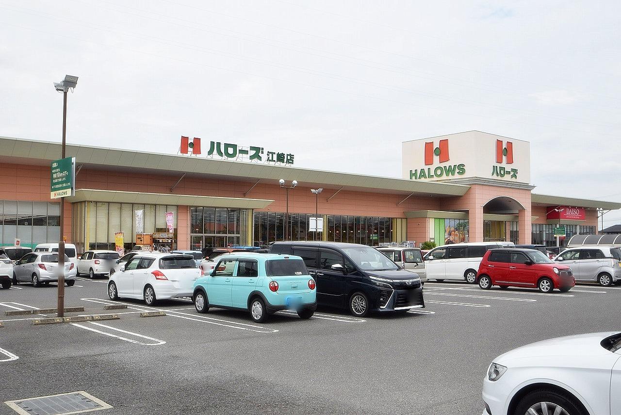 ハローズ 江崎店