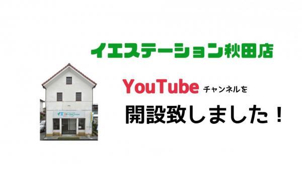 中古戸建 秋田市牛島東7丁目 JR羽越本線羽後牛島駅 1480万円