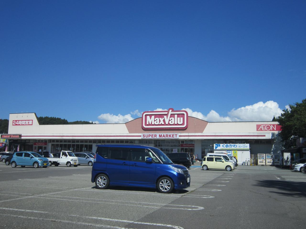 マックスバリュ 広面店