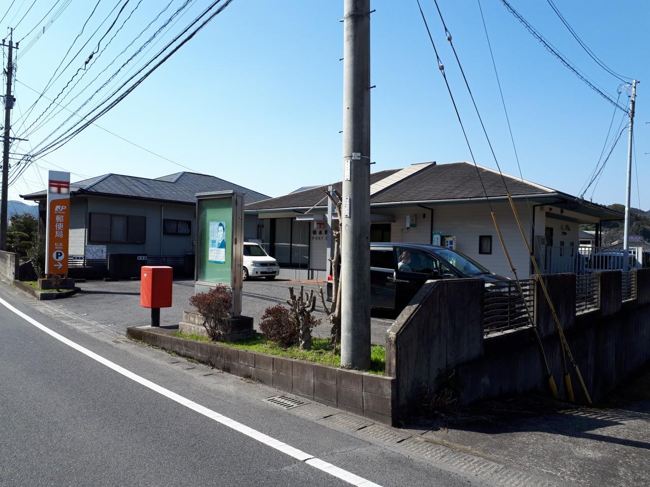 松永郵便局