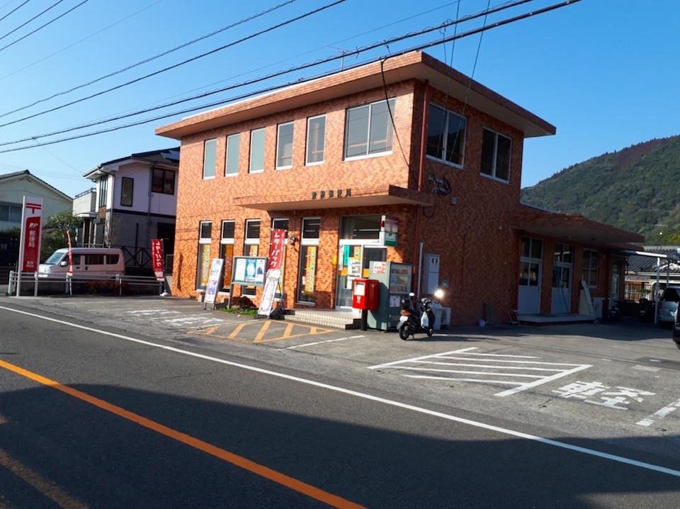 敷根郵便局