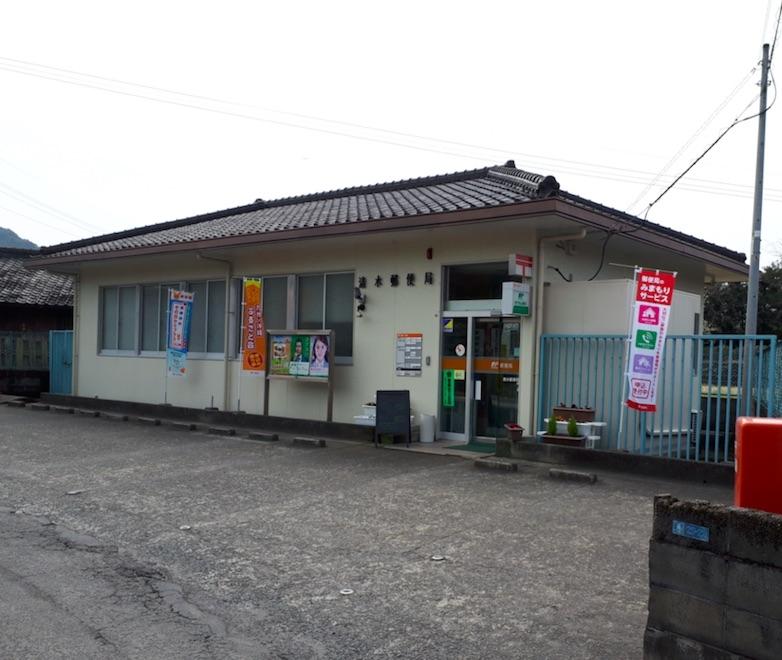 清水郵便局