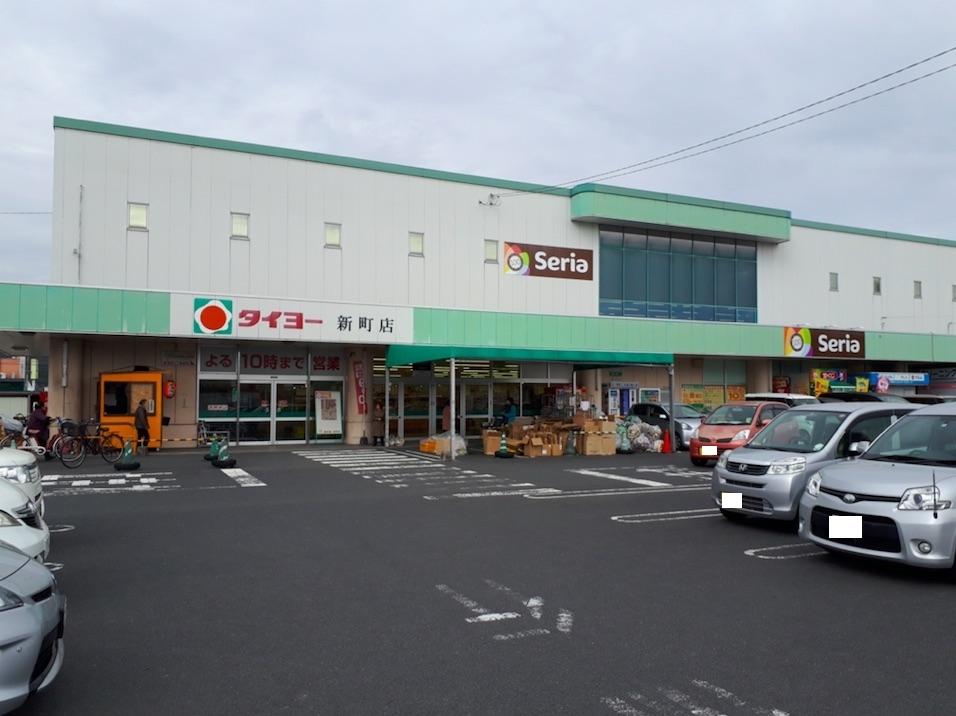 タイヨー新町店