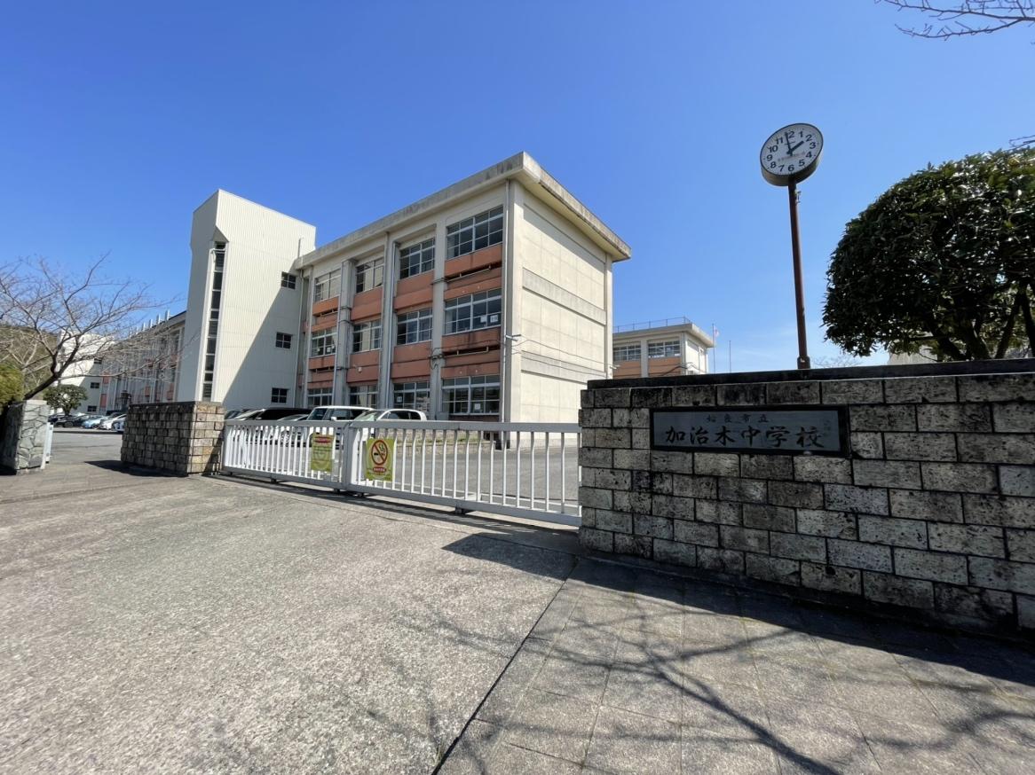 加治木中学校