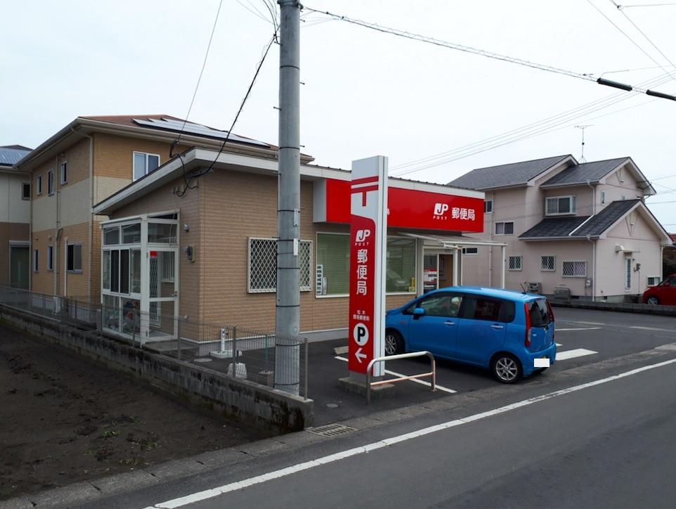 松木簡易郵便局