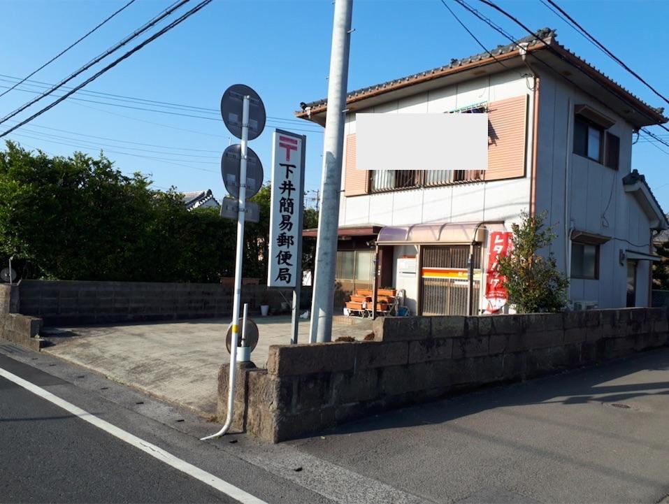下井簡易郵便局