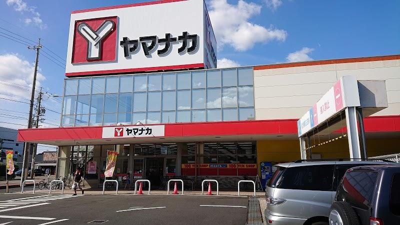 ヤマナカ味美店